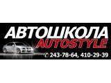 "Логотип Автошкола ""Автостайл"""