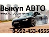 Логотип АвтоДом-нн