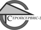 Логотип Стройсервис-2 - строительство для вдохновения