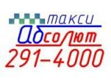 Логотип Абсолют, такси