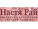 "Логотип Компания ""Настя Рай"""