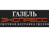 Логотип 52 Газель Экспресс