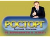 """Логотип ООО """"РОСТОРГ"""""""