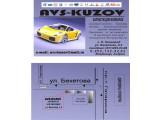 Логотип AVS-KUZOV