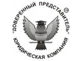 Логотип ДОВЕРЕННЫЙ ПРЕДСТАВИТЕЛЬ ЮК
