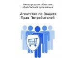 "Логотип НООО ""Агентство по защите прав потребителей"""