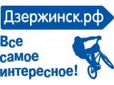 Логотип Дзержинск.рф