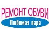 Логотип Любимая пара, сеть обувных мастерских