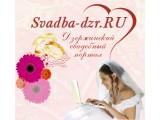 Логотип Свадебный Дзержинск, портал, ИП Шуянов А.М.