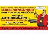 Логотип  «Союз ломбардов – федеральная сеть» (кредитный киоск, ломбард, автоломбард)