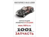 Логотип 1001 запчасть