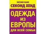 Логотип Секонд Хенд