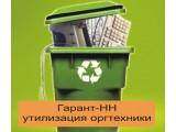 Логотип Гарант-НН, ООО