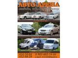 "Логотип ""Авто-Арена"" транспортная компания"
