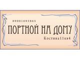Логотип Портной на дому, ателье, ИП Брычева М.А.