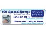 "Логотип ООО ""Дверной Доктор"""