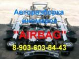 """Логотип AIRBAG""""Авторазборка иномарок"""