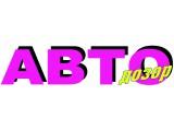 """Логотип """"Автодозор"""" - автомобильная газета Нижнего Новгорода и и региона"""