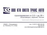 """Логотип ООО """"КТК Онего-ТрансАвто"""""""