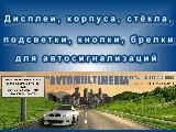 Логотип Avtomultimedia интернет-магазин