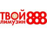 Логотип Твой Лимузин 888, ООО