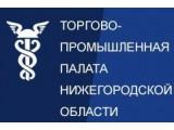 Логотип Торгово-промышленная палата Нижегородской области