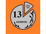 Логотип 13 копеек