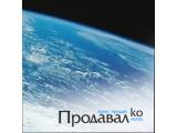 Логотип Продавал.ko - самый нескучный сайт объявлений