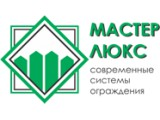Логотип Мастер Люкс - установка и монтаж заборов в Нижнем Новгороде