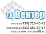 "Логотип ООО ""ТД Вектор"""