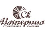 Логотип Строительная компания СК Империал, ООО