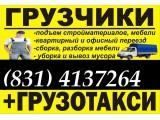 Логотип Служба Переезда НН
