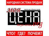 Логотип Моя Цена