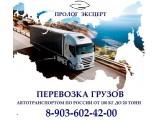 Логотип Пролог Эксперт, Транспортная компания