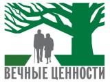 Логотип Некоммерческий фонд помощи пожилым людям Вечные ценности