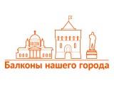 Логотип Балконы нашего города