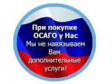 Логотип ОСАГО без допов ОНЛАЙН