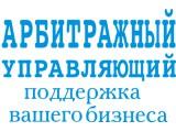 Логотип Арбитражный управляющий Хохлова Л.Ю.