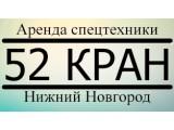 Логотип 52 Кран