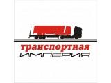 Логотип Транс-Империя, ООО