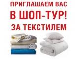 Логотип Организуем бесплатные поездки шоп-тур в Иваново