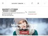 Логотип Интернет-магазин пряжи и товаров для вязания Вяжиснами.РФ