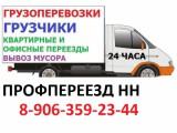 Логотип ПРОФПЕРЕЕЗД НН