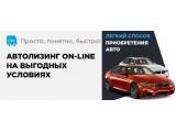 Логотип Автолизинг On-line | Оформи авто в лизинг On-line