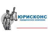 Логотип Юридическая компания ЮРИСКОНС